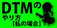 DTMのやり方